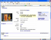 An auction site in China advertising tiger wine